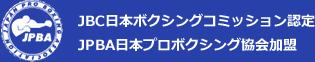JBC日本ボクシングコミッション認定 JPBA日本ボクシング協会加盟