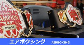 エアボクシング AIRBOXING