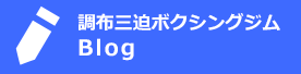 調布三迫ボクシングジムBlog