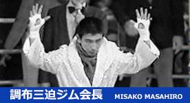 調布三迫ジム会長 MISAKO MASAHIRO